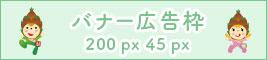 バナー広告 200px x 45px