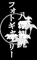 八幡観光フォトギャラリー