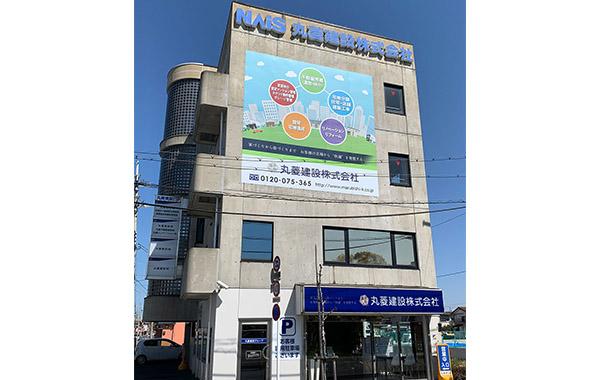 丸菱建設株式会社